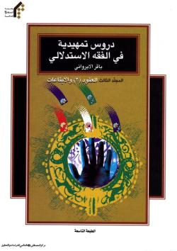 دروس تمهیدیة فی الفقه الاستدلالی - المجلد الثالث: العقود (2) و الایقاعات