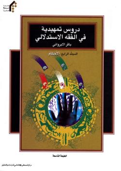 دروس تمهیدیة فی الفقه الاستدلالی - المجلد الرابع: الأحکام