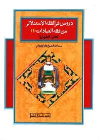 دروس فی الفقه الإستدلالی من فقه العبادات (مجلدین)