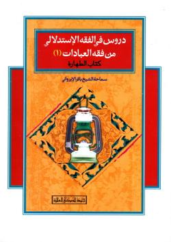 دروس فی الفقه الإستدلالی من فقه العبادات - الجزء الاول: کتاب الطهارة