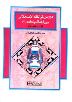 دروس فی الفقه الإستدلالی من فقه العبادات - الجزء الثانی: کتاب الصلاة