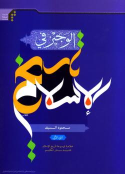 الوجیز فی تاریخ الاسلام (خلاصة لموسوعة تأریخ الاسلام للسید منذر الحکیم) - الجزء الاول