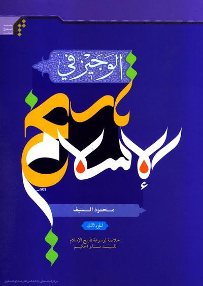 الوجیز فی تاریخ الاسلام (خلاصة لموسوعة تاریخ الاسلام للسید منذر الحکیم) (اربعة مجلدات)