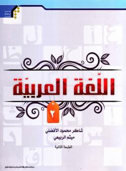 کتاب اللغة العربیة 2