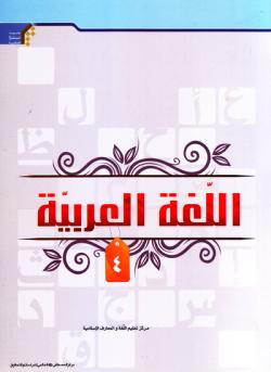 کتاب اللغة العربیة 4
