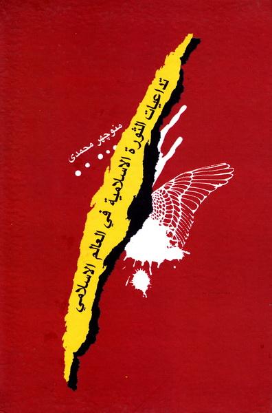 تداعیات الثورة الإسلامیة فی العالم الإسلامی