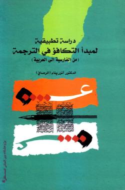 دراسة تطبیقیة لمبدأ التکافؤ فی الترجمة (من الفارسیة الی العربیة)