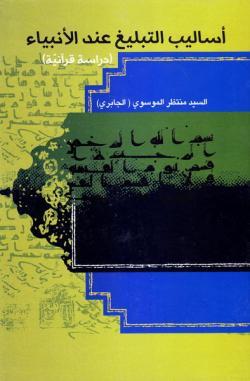 أسالیب التبلیغ عند الانبیاء علیهم السلام دراسة قرآنیة