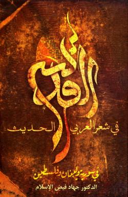 القدس فی الشعر العربی الحدیث فی سوریه و لبنان و فلسطین «1948 - 2000 م.»