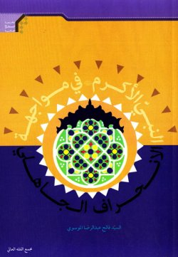 النبی الأکرم (ص) فی مواجهة الانحراف الجاهلی