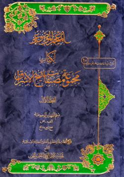 المعجم الموضوعی لکتاب مجموعة مصنفات شیخ الاشراق (ثلاثة مجلدات)
