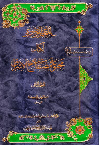 المعجم الموضوعی لکتاب مجموعة مصنفات شیخ الاشراق - المجلد الثانی: قسم الفهارس الموضوعیة (ض - ی)