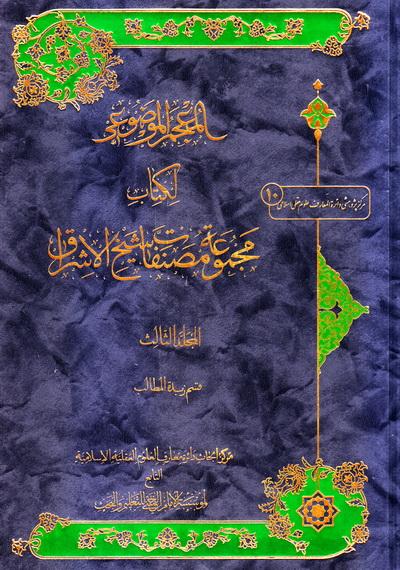 المعجم الموضوعی لکتاب مجموعة مصنفات شیخ الاشراق - المجلد الثالث: قسم زبدة المطالب