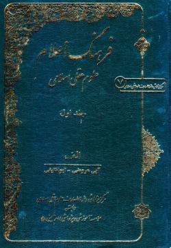 فرهنگ أعلام علوم عقلی اسلامی (دوره پنج جلدی)