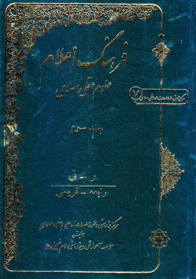 فرهنگ أعلام علوم عقلی اسلامی - جلد سوم: ر - ق (رابعه - قریمی)