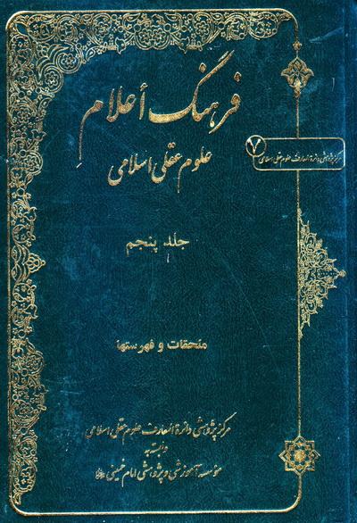 فرهنگ أعلام علوم عقلی اسلامی - جلد پنجم: ملحقات و فهرست ها