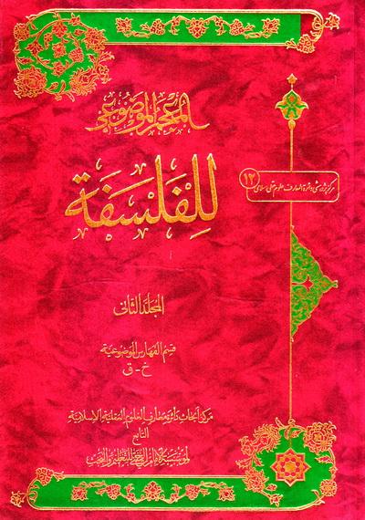 المعجم الموضوعی للفلسفه - جلد دوم: قسم الفهارس الموضوعیه (خ - ق)