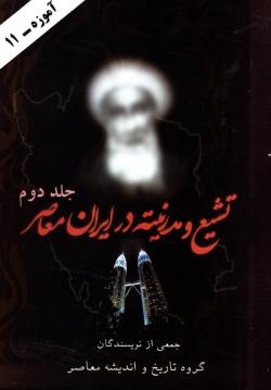 تشیع و مدرنیته در ایران - جلد دوم