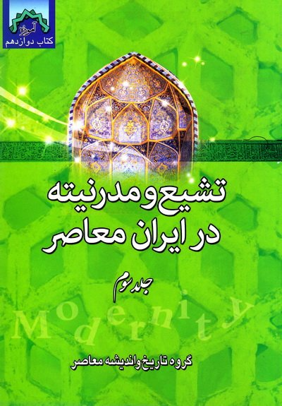 تشیع و مدرنیته در ایران - جلد سوم