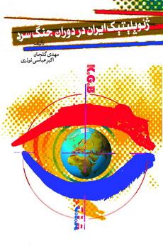 ژئوپلیتیک ایران در دوران جنگ سرد