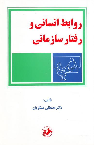 روابط انسانی و رفتار سازمانی (کاربردی)