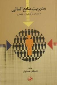 مدیریت منابع انسانی: استخدام، به کارگماری، نگهداری