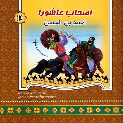 اصحاب عاشورا 14: احمد بن الحسن