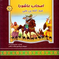 اصحاب عاشورا 16: عبدالله بن علی