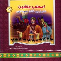 اصحاب عاشورا 19: عَمرو بن خالد صیداوی
