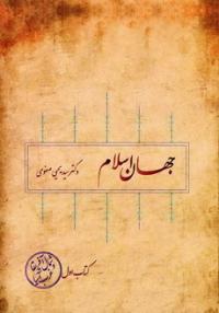 جهان اسلام (دوره هشت جلدی)