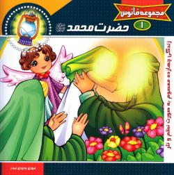 مجموعه فانوس 1: حضرت محمد (ص)