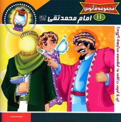 مجموعه فانوس 11: امام محمد تقی (ع)