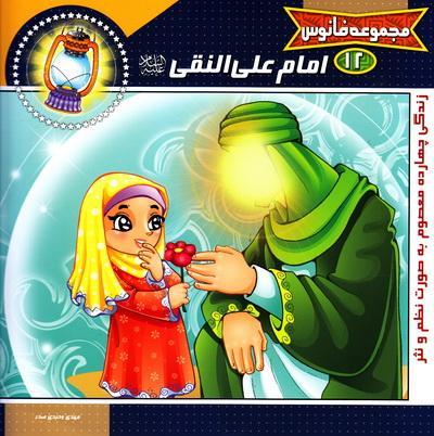 مجموعه فانوس 12: امام علی النقی (ع)