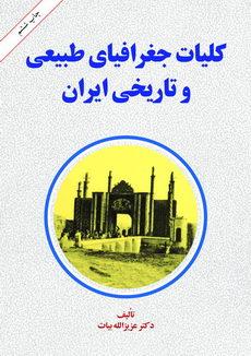 کلیات جغرافیای طبیعی و تاریخی ایران