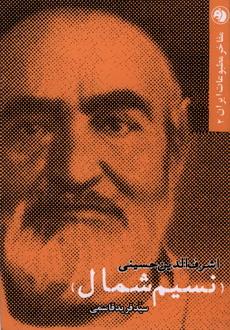 اشرف الدین حسینی (نسیم شمال)