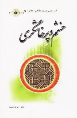 امام خمینی (س) و مفاهیم اخلاقی 15: خشم و پرخاشگری