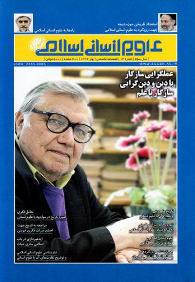 فصلنامه تخصصی علوم انسانی اسلامی صدرا شماره 13