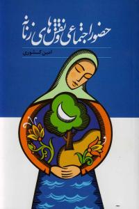 حضور اجتماعی و نقش های زنانه