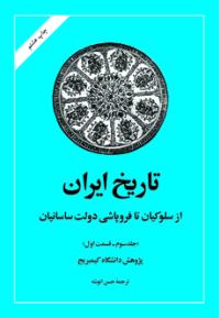 تاریخ ایران - جلد سوم (بخش اول): از سلوکیان تا فروپاشی دولت ساسانیان
