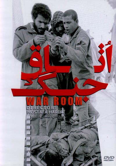 لوح فشرده مستند اتاق جنگ