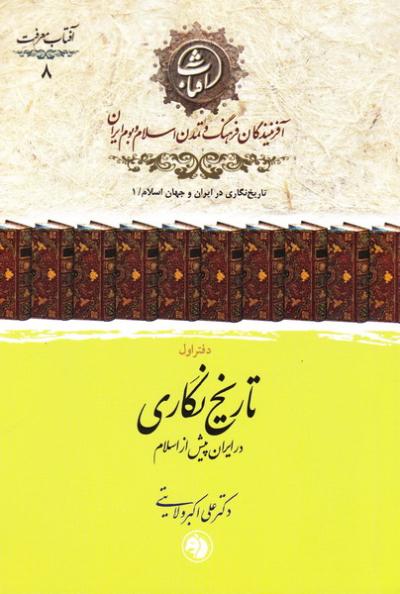 آفتاب معرفت (آفرینندگان فرهنگ و تمدن اسلام و بوم ایران) 8: تاریخ نگاری در ایران پیش از اسلام - دفتر اول