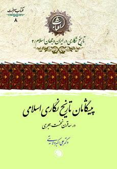 آفتاب معرفت (آفرینندگان فرهنگ و تمدن اسلام و بوم ایران) 2: پیشگامان تاریخ نگاری اسلامی در سه قرن نخست هجری