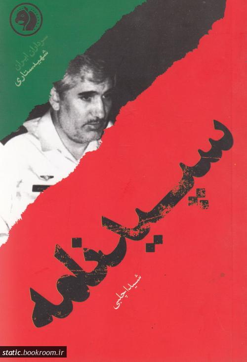 سرداران ایران 16: سپیدنامه (بر اساس زندگی شهید منصور ستاری)