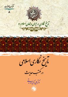 آفتاب معرفت (آفرینندگان فرهنگ و تمدن اسلام و بوم ایران) 3: تاریخ نگاری اسلامی در مکتب حدیث