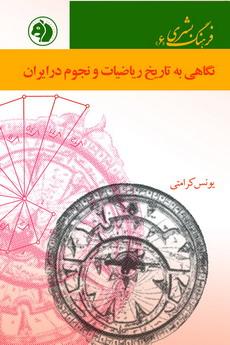 نگاهی به تاریخ ریاضیات و نجوم در ایران