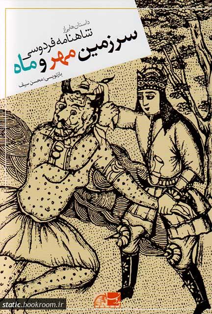 سرزمین مهر و ماه: داستان هایی از شاهنامه فردوسی