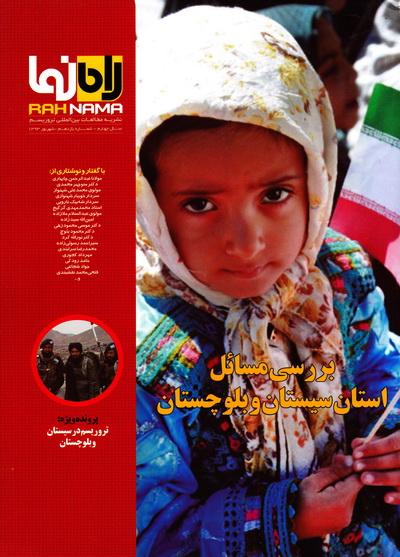 ماهنامه راه نما (نشریه مطالعات بین المللی تروریسم) شماره 11