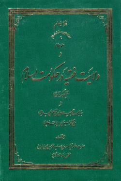 ولایت فقیه در حکومت اسلام - جلد چهارم