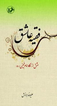 فقیه عاشق: عشق از نگاه امام خمینی (ره)