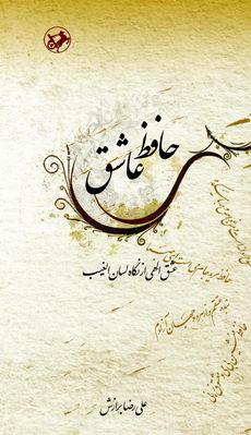 حافظ عاشق: عشق از نگاه لسان الغیب